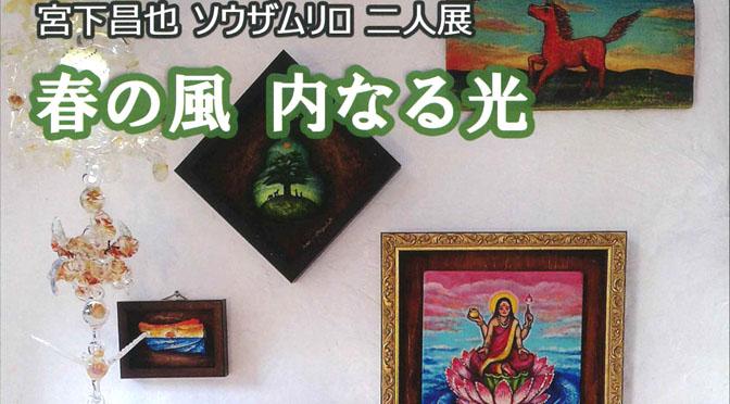宮下昌也&ソウザ・ムリロ二人展のお知らせ