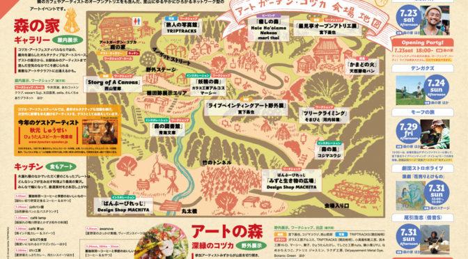 7/23(sat)〜7/31(sun) いよいよコヅカ・アートフェス開催です!