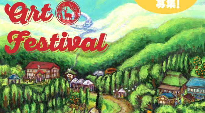 第7回コヅカ・アートフェスティバル、参加アーティスト募集します