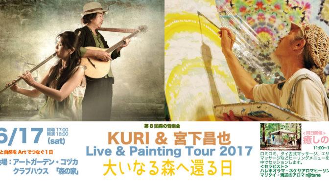 6/17(sat) 第8回森の音楽会「KURI&宮下昌也」Live&Painting