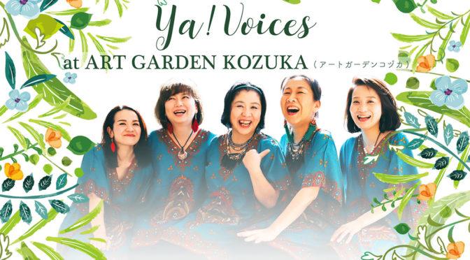 「Ya!Voices」 が森の家にやってくる!