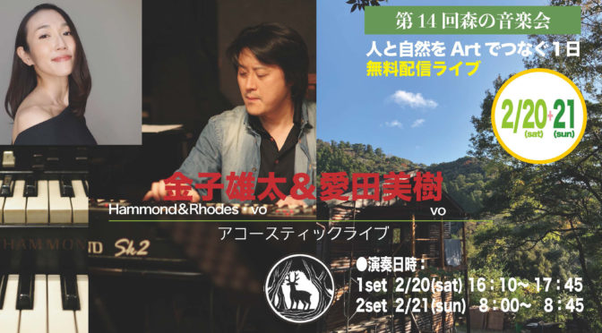 14th森の音楽会「金子雄太(org,vo)&愛田美樹(vo)」