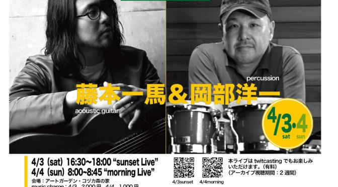 15th森の音楽会「藤本一馬(gt)&岡部洋一(perc)」