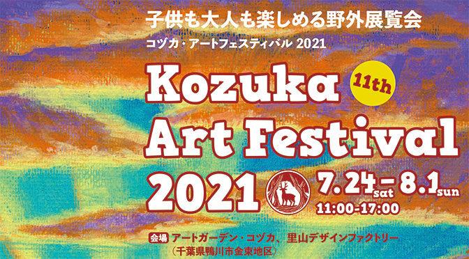 11thコヅカ・アートフェスティバル